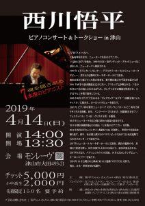 4/14西川悟平ピアノコンサート&トークショーin津山 @ モンレーヴ
