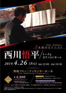 4/26西川悟平トーク&ピアノコンサート @ 西南コミュニティセンターホール