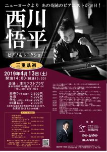 4/13西川悟平ピアノコンサート&トークショーin津市 @ 津市アストプラザ