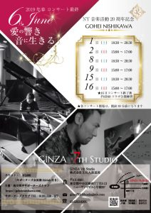 6/8 GINZA 7th Studioコンサート※一時帰国前コンサート最終 @ GINZA 7th Studio