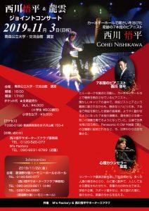 11/3 西川悟平&龍雲ジョイントコンサート(in青森) @ 青森公立大学・交流会館 講堂