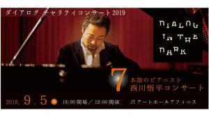 9/5 7本指のピアニスト西川悟平氏 ダイアログ・チャリティコンサート @ JTアートホールアフィニス