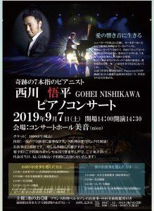 9/7 西川悟平ピアノコンサート(in福岡) @ コンサートホール美音(mion)