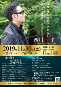 11/30西川悟平トーク&コンサート(in下関) @ 下関ドリームシップ海のホール