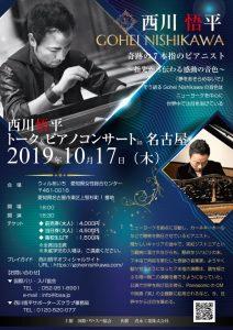 10/17 西川悟平トーク&ピアノコンサート(in名古屋) @ ウィルあいち 愛知県女性総合センター