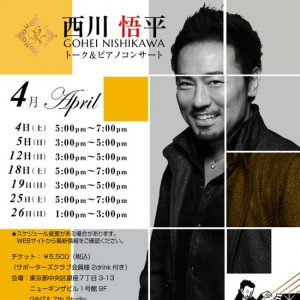 4/4 GINZA 7th Studioコンサート @ GINZA 7th Studio