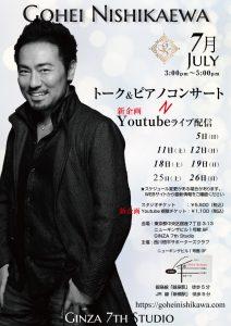 7/5GINZA 7th Studioコンサート @ GINZA 7th Studio