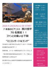 2020.09.20 西川悟平ファンとの集い@下関 @ 東京第一ホテル