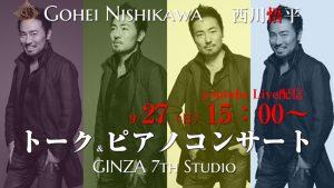 9/27Youtubeライブコンサート