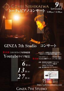 9/27GINZA 7th Studioコンサート @ GINZA 7th Studio