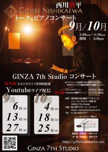 10/4GINZA 7th Studioコンサート @ GINZA 7th Studio