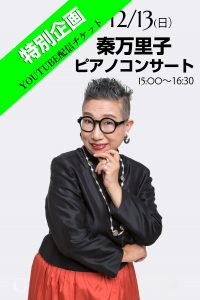 12/13特別企画Youtube秦万里子ライブコンサート