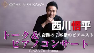 5/9GINZA 7th Studioコンサート @ GINZA 7th Studio
