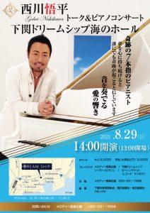 8/29下関ドリームシップ海のホールコンサート @ 下関ドリームシップ海のコンサート