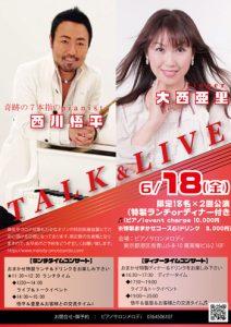 6/18talk&LIVE西川悟平・大西亜里